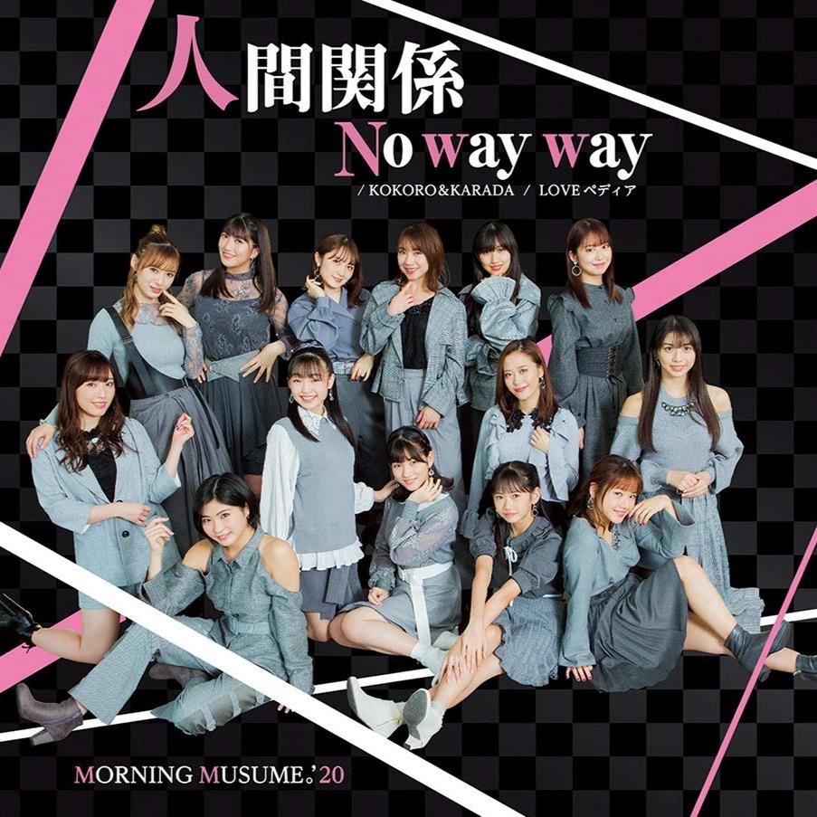 関係 way way 人間 no