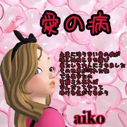 愛の病 まとめバージョン Lyrics And Music By Aiko Arranged By Megumi Yakiniku
