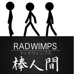 棒人間 Lyrics And Music By Radwimps Arranged By Maaai25