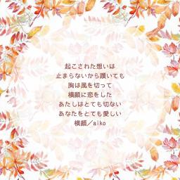 Aiko 横顔 Aiko By Naaaaatyu And Puuusan08 On Smule