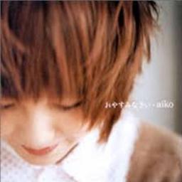 おやすみなさい Aiko Lyrics And Music By Null Arranged By Moca0915