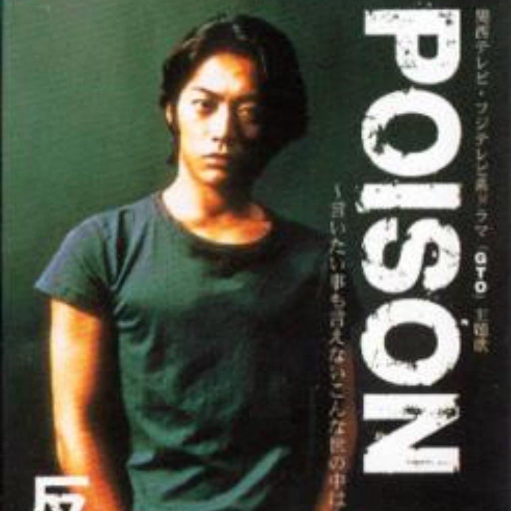 Poison 反町 隆史