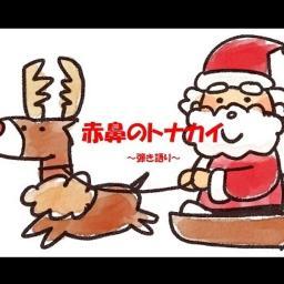 赤鼻のトナカイ Lyrics And Music By クリスマスソング Arranged By Chun