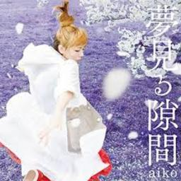 夢見る隙間 Aiko Lyrics And Music By Aiko Arranged By Moca0915