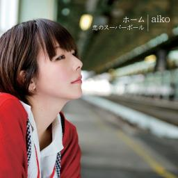 ホーム Lyrics And Music By Aiko Arranged By Uumo