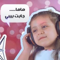 ماما جابت بيبي Lyrics And Music By جنى مقداد Arranged By Badoorrw