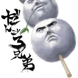 だんご三兄弟 3part Lyrics And Music By 山里こんびにえんす Arranged By Uchiyamappooo
