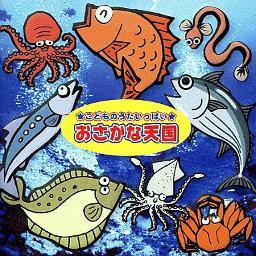お魚天国 Lyrics And Music By 柴矢裕美 Arranged By Antanmama