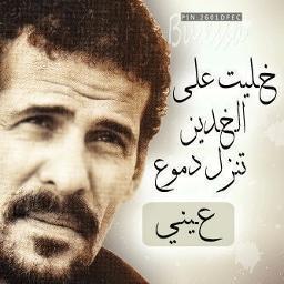 روح الله يسامحك Lyrics And Music By علي بحر Arranged By Abdullaalqubaisi