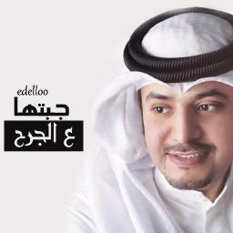 جبتها عالجرح Lyrics And Music By عبدالرحمن الحريبي Arranged By Edelloo