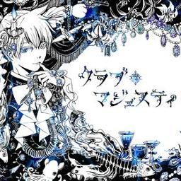 クラブ マジェスティ Lyrics And Music By Nyanyannya 鏡音レン Arranged By Kouhei000