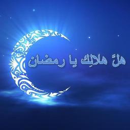 هل هلالك يا رمضان Lyrics And Music By الوسمي Arranged By Wr1 Maestro