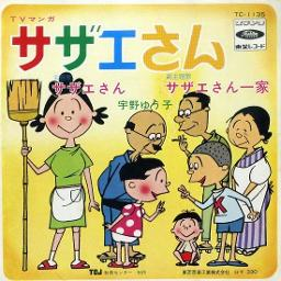 サザエさん一家 宇野ゆう子 Lyrics And Music By 宇野ゆう子 Arranged By Yuki0513 Smule