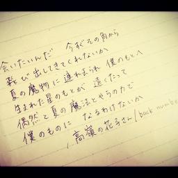 花子 歌詞 の 高嶺 さん