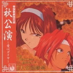 愛はダイヤ Lyrics And Music By 神崎すみれ 桐島カンナ Arranged By Shinobu0717