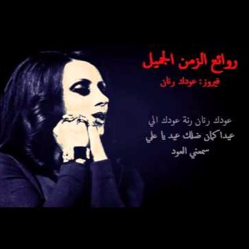 عودك رنان فيروز Lyrics And Music By Fairuz فيروز Arranged By Adelchamsdine