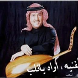 اواه ياقلب Lyrics And Music By محمد عبده Arranged By An Najjar