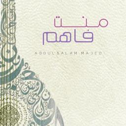 منت فاهم Lyrics And Music By عباس ابراهيم Arranged By Abdulsalam