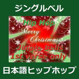 Jingle Bells ジングルベル Hiphop English 日本語 Lyrics And Music By クリスマスソング Arranged By Junahealer