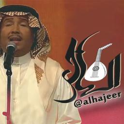 اشتقت لك حيل يالغالي Alhajeer Lyrics And Music By محمد عبده Arranged By Alhajeer