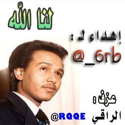 لنا الله عزف الراقي Rqqe Lyrics And Music By محمد عبده Arranged By Rqqe