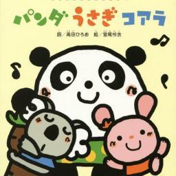 パンダ うさぎ コアラ Lyrics And Music By 速水けんたろう 茂森あゆみ Arranged By Pirikarakimuchi
