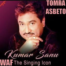 Sing Kumar Sanu Tomra Asbe To Tomra Asbeto ত মর