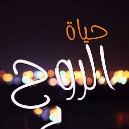 يا حياة الروح Lyrics And Music By يا حياة الروح Arranged