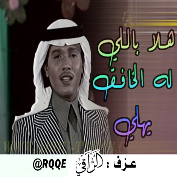 ألفين هلا عزف الراقي Rqqe Lyrics And Music By محمد عبده Arranged By Rqqe