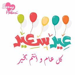 كل عام وانتم بخير عيد مبارك 1