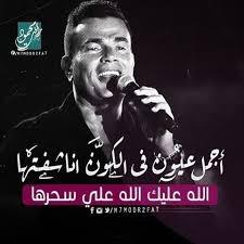 حبيبي يانور العين عمرو دياب توزيع جديد Lyrics And Music By