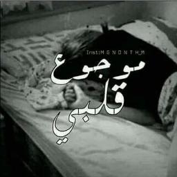 Najwa Farouk Mawjou3 Galbi Cover نجوى 1