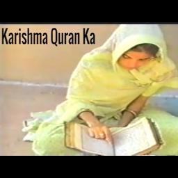 allah tu dikha de karishma quran ka mp3 free download
