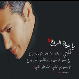 ياحياة الروح Lyrics And Music By فضل شاكر Arranged By Ahmadasad13