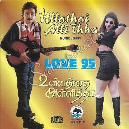 Ullathai Allitha Background Music Download