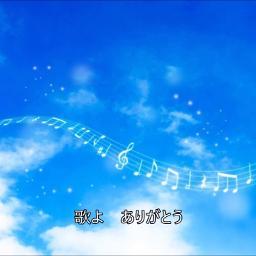 ありがとう の うた 歌詞