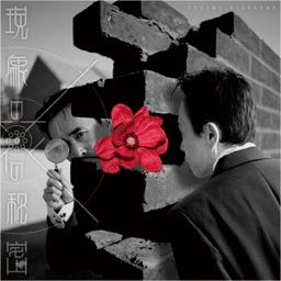現象の花の秘密 Lyrics And Music By 平沢進 Arranged By Yumemiyume