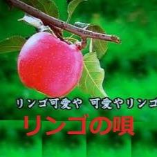 よせ に 赤い リンゴ て 歌詞 くちびる