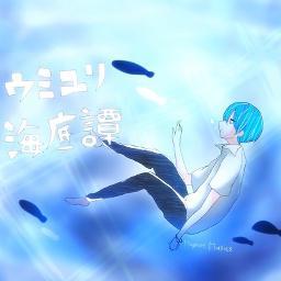 海底 譚 ウミユリ