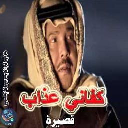 كفاني عذاب موسيقى قصيرة Lyrics And Music By محمد عبده Arranged By 6rb