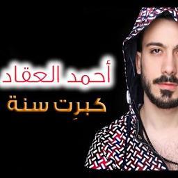 كبرت سنة Lyrics And Music By احمد العقاد Arranged By Eliss Leb