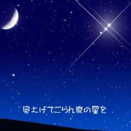 坂本 九 見上げ て ごらん 夜 の 星 を
