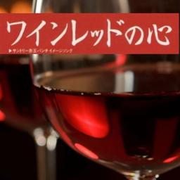 心 の ワイン レッド
