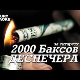 Онлайн музыка 2000 баксов за сигарету тенденции рынка табачных изделий