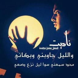 ناديت Ls Family Lyrics And Music By عباس ابراهيم Arranged By Ls Mustafa1007