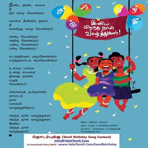 Uthra Unnikrishnan Tamil Birthday Song By Banurajj On Smule