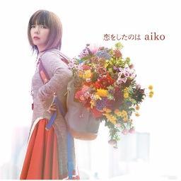 ダウンロード Aiko 花風 無料アイコンの庭
