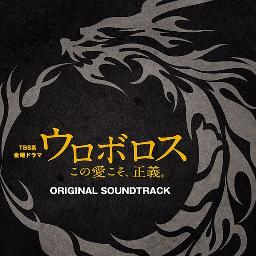 Ouroboros No One ウロボロス Ost Lyrics And Music By Kimura Hideakira Ft Ena Arranged By Reizaku