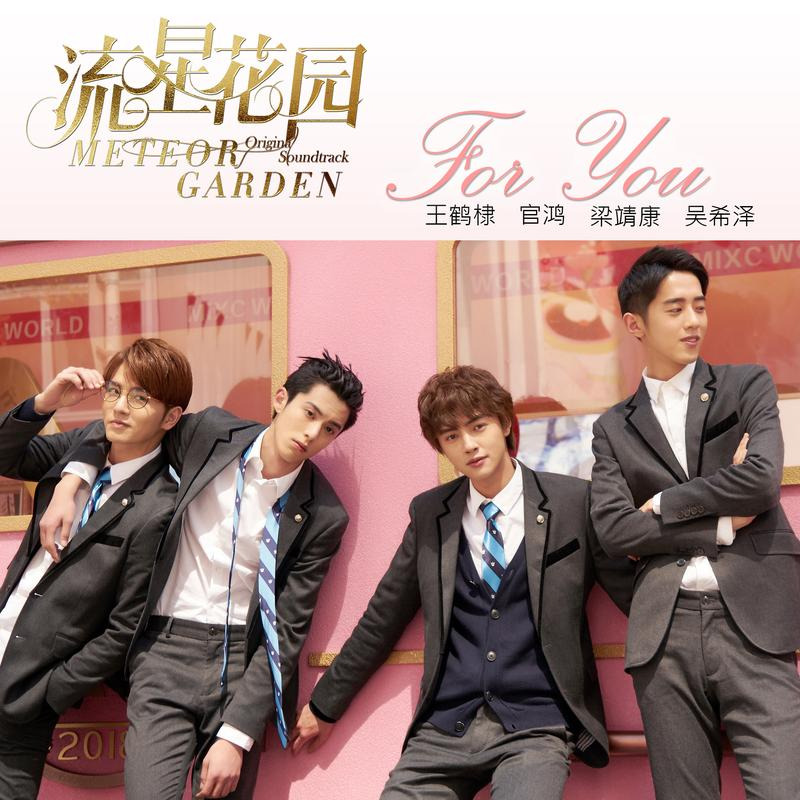 For You Meteor Garden 2018 Ost Lyrics And Music By New F4 Dylan Wang Darren Chen Connor Leong Caesar Wu Ƶæ˜ŸèŠ±åœ' Arranged By K3nny 11