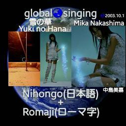 雪の華 Yuki No Hana Lyrics And Music By 中島美嘉 Mika Nakashima Romaji ひらがな 日本語 Arranged By Mebari Utan